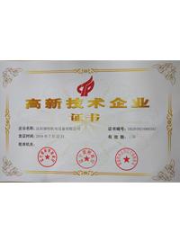 2019年高新企业证书