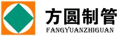 沈阳康特—莱芜方圆制管