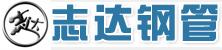 沈阳康特—广州志达钢管