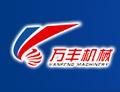 沈阳康特—扬州万丰机械