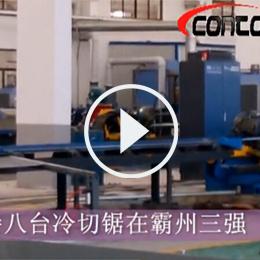 8台冷切锯在霸州三强生产运行